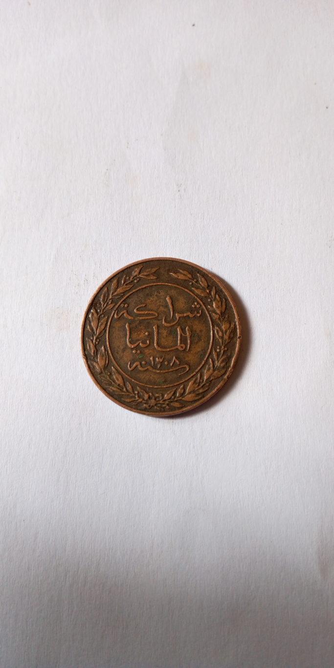 1891 DEUTSCH OSTAFRIKANISCHE  MOMBASA COIN